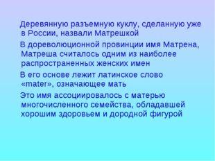 Деревянную разъемную куклу, сделанную уже в России, назвали Матрешкой В доре