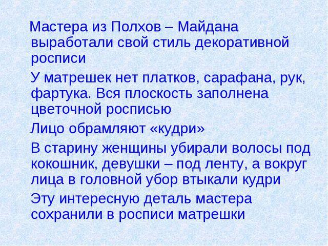Мастера из Полхов – Майдана выработали свой стиль декоративной росписи У мат...