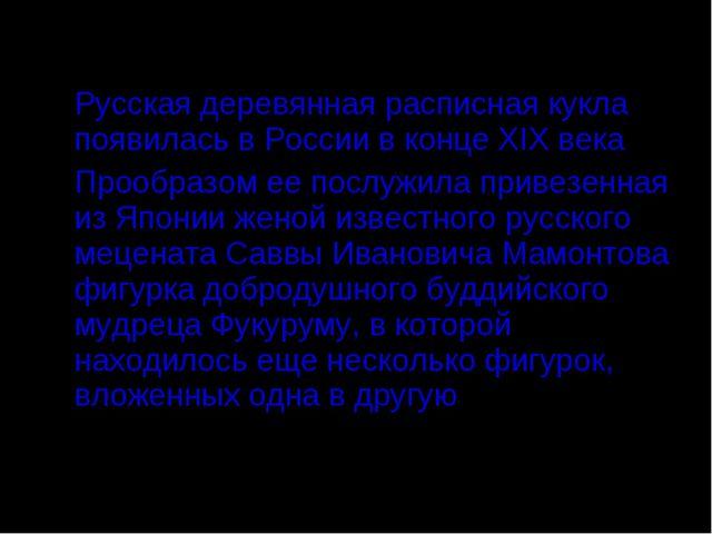 Русская деревянная расписная кукла появилась в России в конце ХIХ века Прооб...