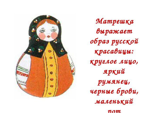 Матрешка выражает образ русской красавицы: круглое лицо, яркий румянец, черн...