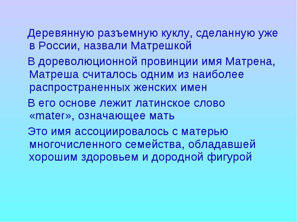 Деревянную разъемную куклу, сделанную уже в России, назвали Матрешкой В доре...