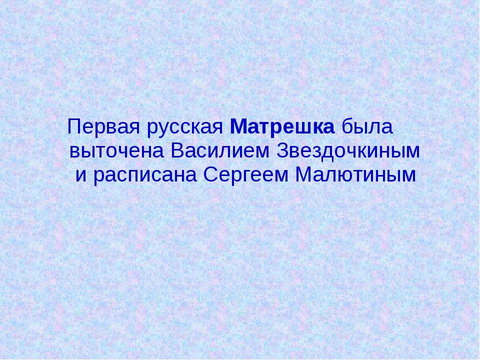 Первая русская Матрешка была выточена Василием Звездочкиным и расписана Серг...