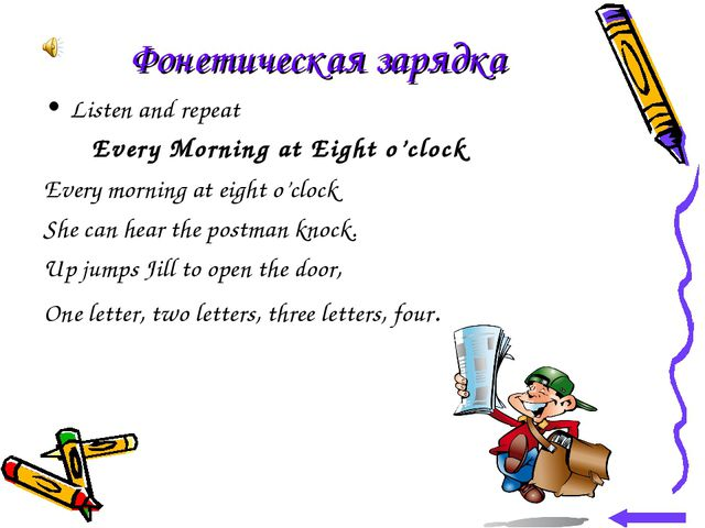 Фонетическая зарядка Listen and repeat Every Morning at Eight o'clock Every...