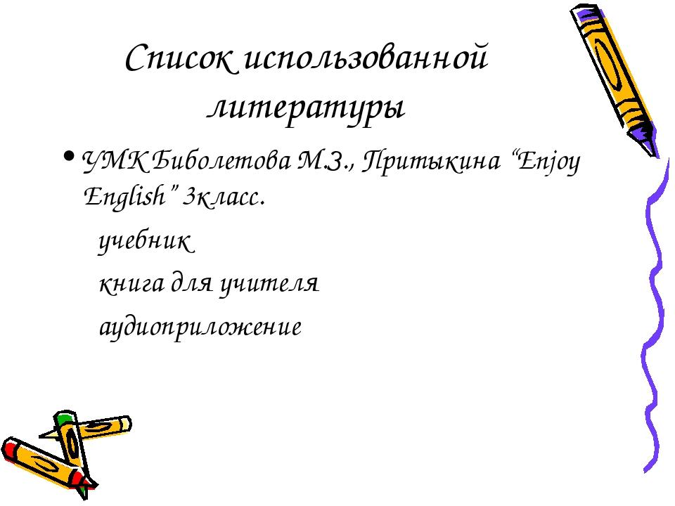 """Список использованной литературы УМК Биболетова М.З., Притыкина """"Enjoy Englis..."""