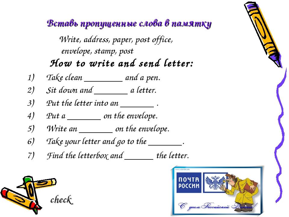 Вставь пропущенные слова в памятку How to write and send letter: Take clean _...