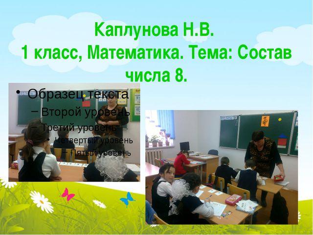 Каплунова Н.В. 1 класс, Математика. Тема: Состав числа 8.