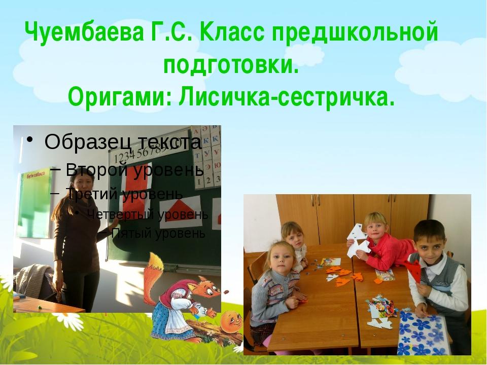 Чуембаева Г.С. Класс предшкольной подготовки. Оригами: Лисичка-сестричка.