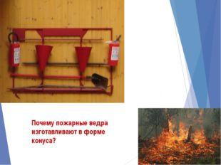 Почему пожарные ведра изготавливают в форме конуса?