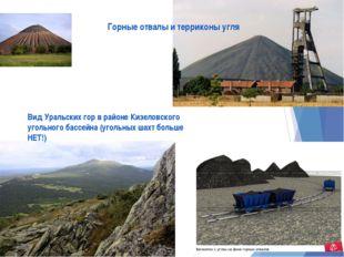 Вид Уральских гор в районе Кизеловского угольного бассейна (угольных шахт бол