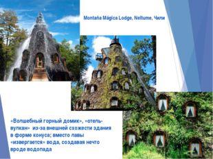 «Волшебный горный домик», «отель-вулкан» из-за внешней схожести здания в форм