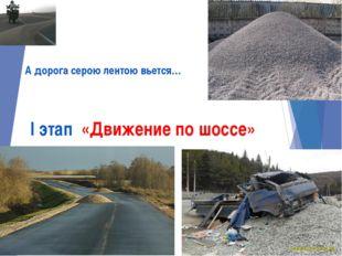 I этап «Движение по шоссе» А дорога серою лентою вьется…