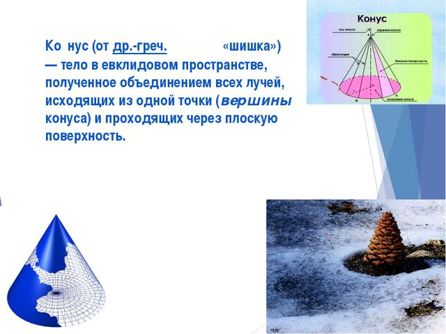 Ко́нус (от др.-греч. κώνος «шишка») — тело в евклидовом пространстве, получен...
