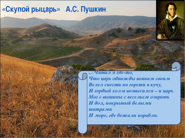 «Скупой рыцарь» А.С. Пушкин …Читал я где-то, Что царь однажды воинам своим Ве...