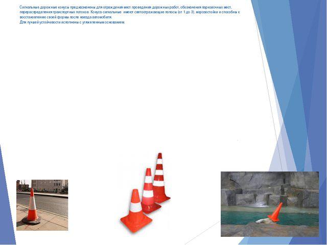 Сигнальные дорожные конусы предназначены для ограждения мест проведения дорож...