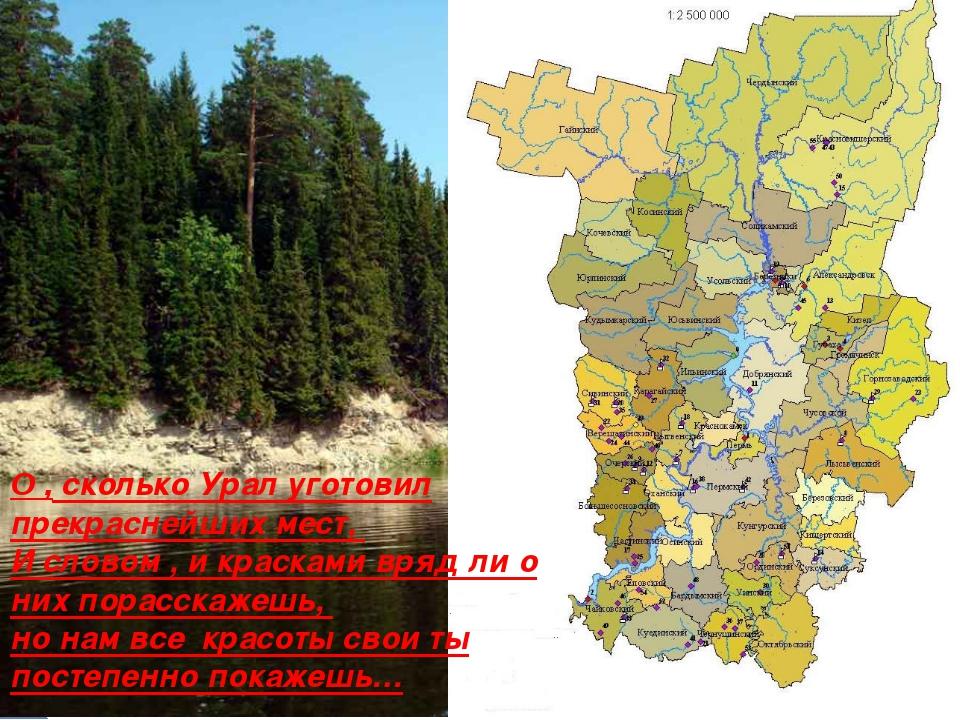 Мой Пермский край О , сколько Урал уготовил прекраснейших мест, И словом , и...