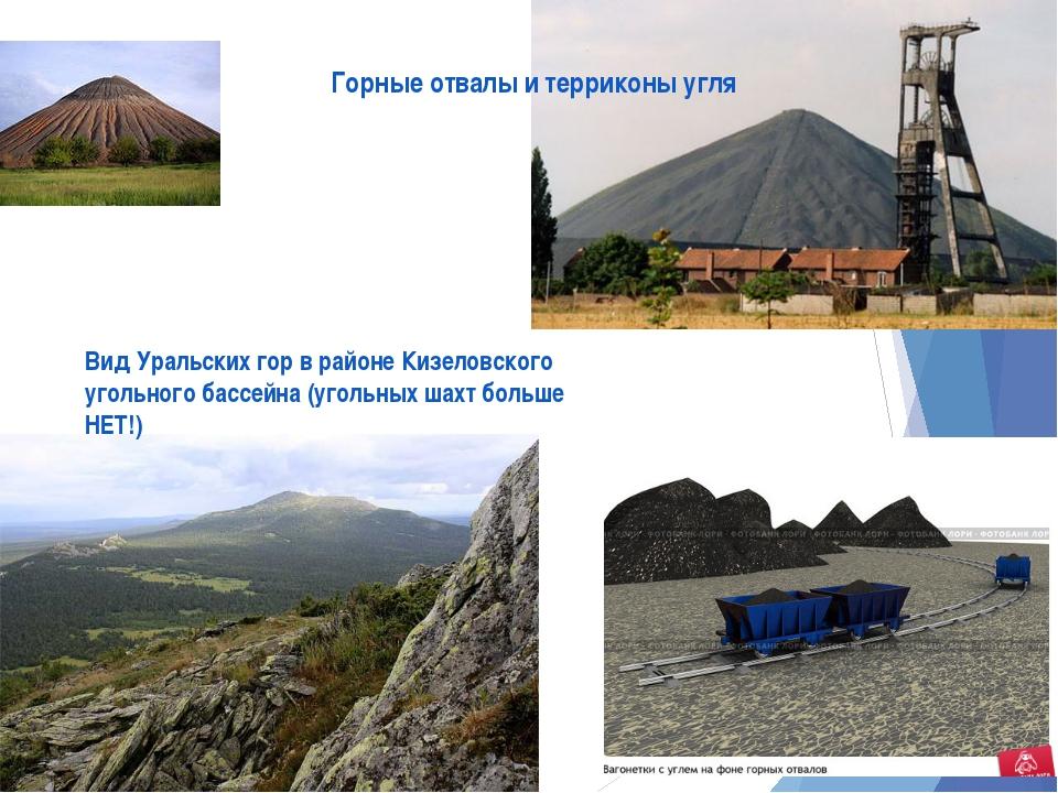 Вид Уральских гор в районе Кизеловского угольного бассейна (угольных шахт бол...