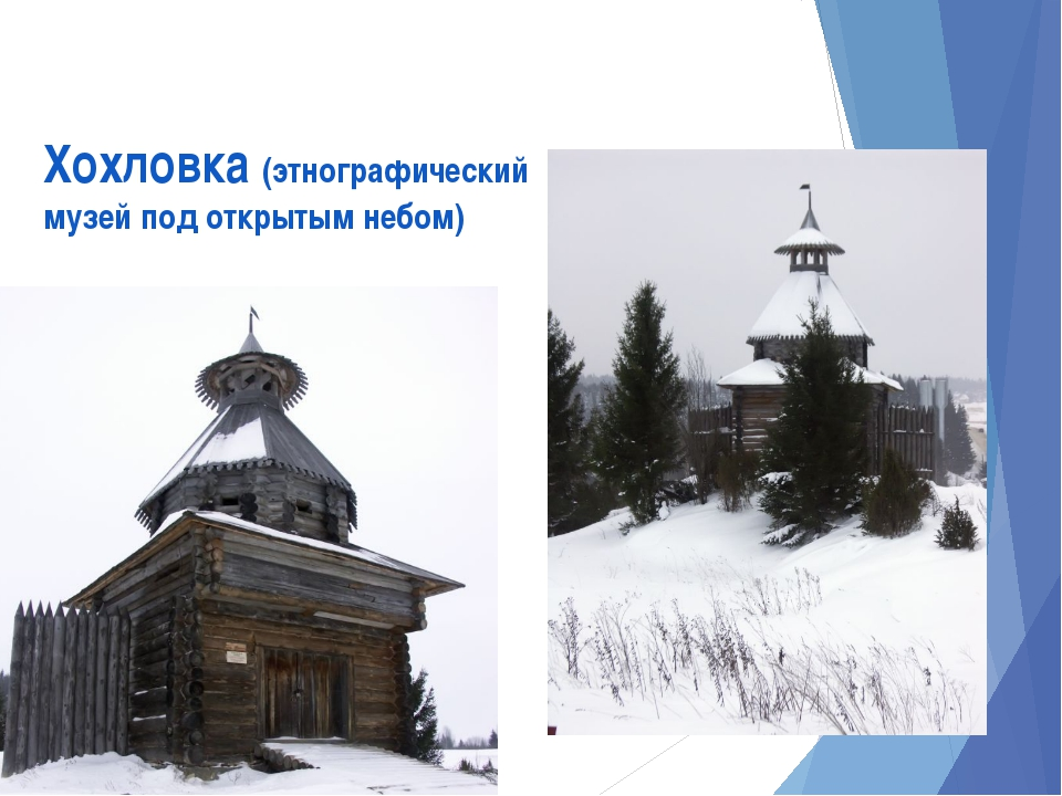 Хохловка (этнографический музей под открытым небом)