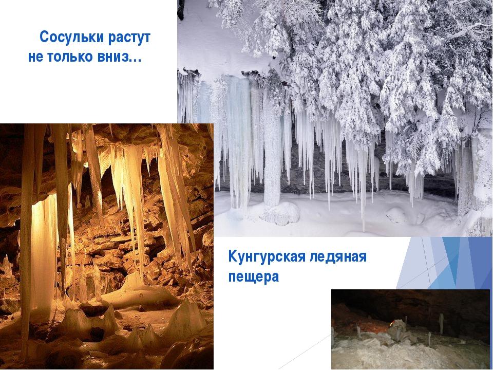 Сосульки растут не только вниз… Кунгурская ледяная пещера