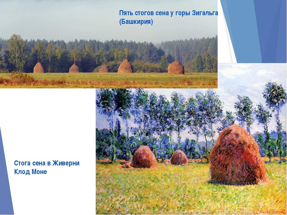 Пять стогов сена у горы Зигальга (Башкирия) Стога сена в Живерни Клод Моне