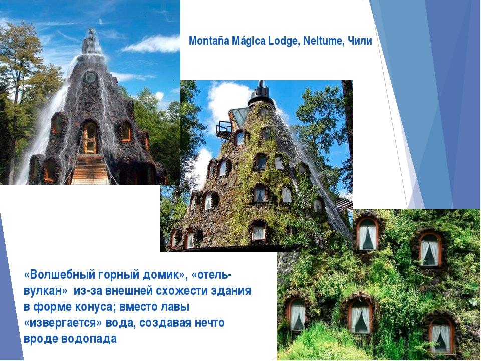 «Волшебный горный домик», «отель-вулкан» из-за внешней схожести здания в форм...