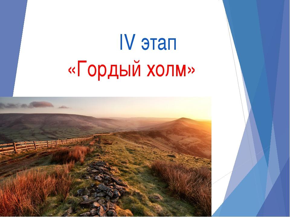 IV этап «Гордый холм»