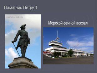 Памятник Петру 1 Морской-речной вокзал