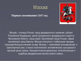Москва Москва – столица России, город федерального значения, субъект Российск