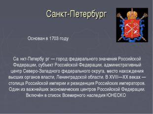 Санкт-Петербург Са́нкт-Петербу́рг — город федерального значения Российской Фе