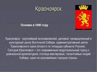 Красноярск Красноярск - крупнейший экономический, деловой, промышленный и кул