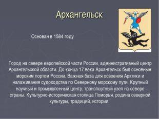 Архангельск Город на севере европейской части России, административный центр
