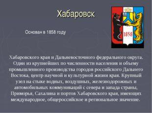 Хабаровск Хаба́ровск — город в России, административный центр Хабаровского кр