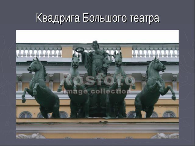 Квадрига Большого театра