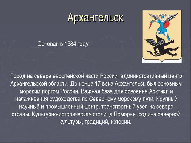 Архангельск Город на севере европейской части России, административный центр...