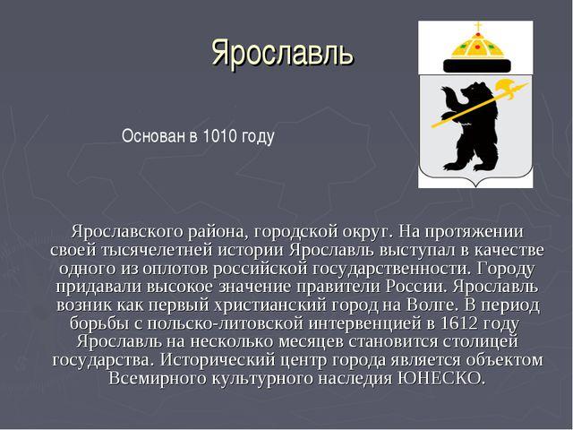 Ярославль Яросла́вль —административный центр Ярославской области и Ярославско...