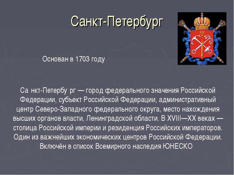 Санкт-Петербург Са́нкт-Петербу́рг — город федерального значения Российской Фе...