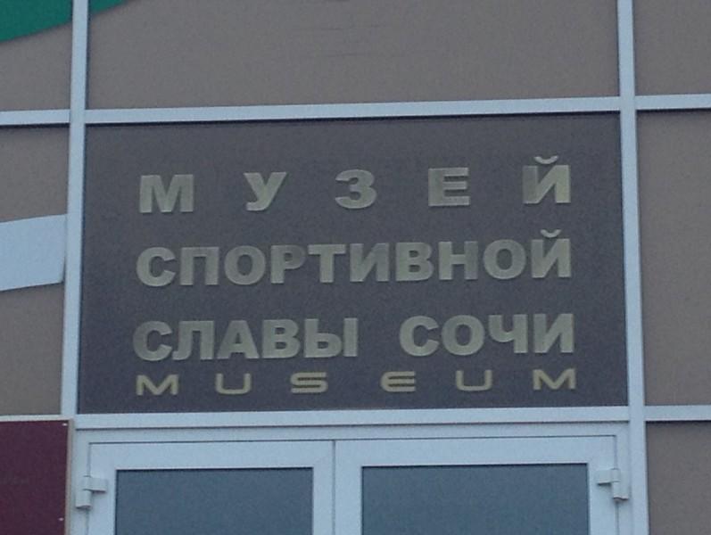 музей спортивной славы.jpg