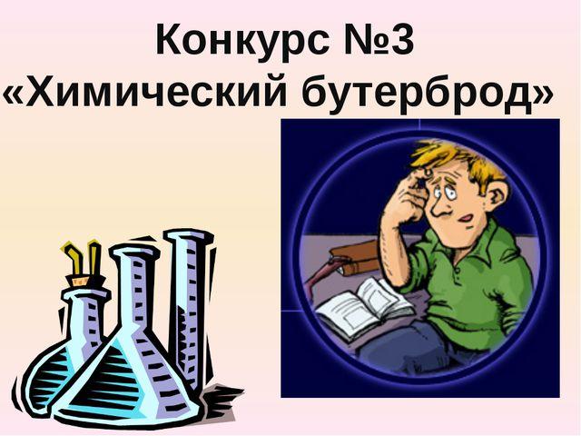 Конкурс №3 «Химический бутерброд»