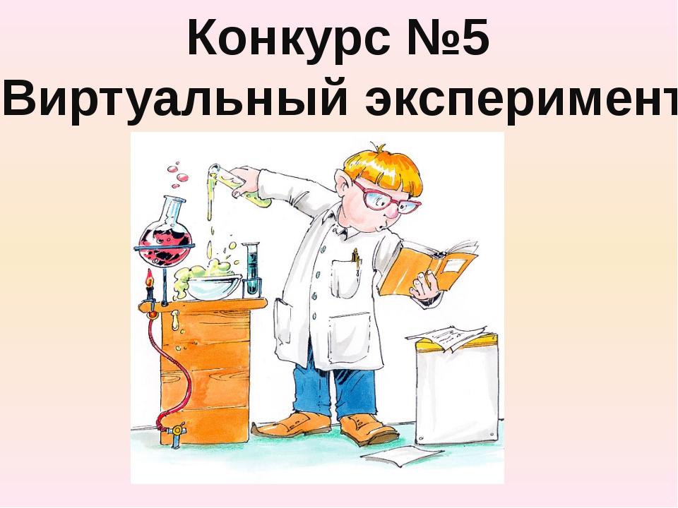 Конкурс №5 «Виртуальный эксперимент»