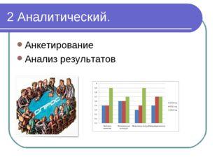 2 Аналитический. Анкетирование Анализ результатов