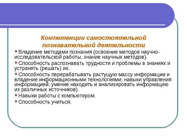 Компетенции самостоятельной познавательной деятельности Владение методами поз...