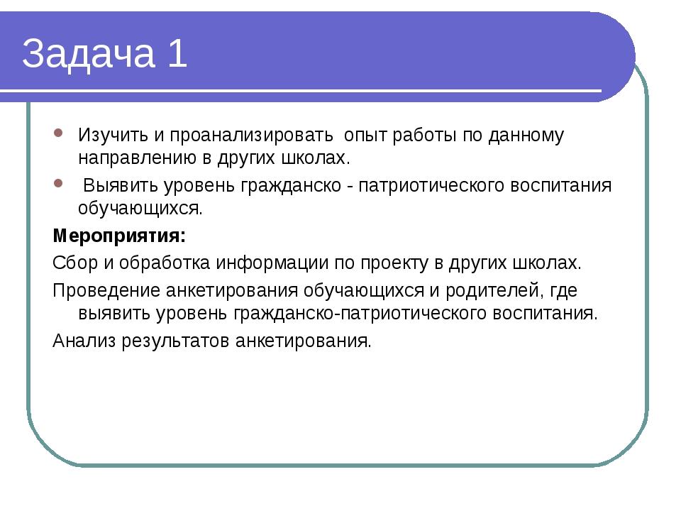 Задача 1 Изучить и проанализировать опыт работы по данному направлению в друг...