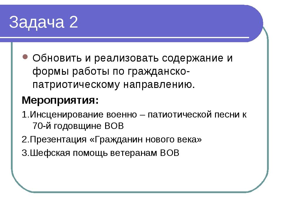Задача 2 Обновить и реализовать содержание и формы работы по гражданско-патри...