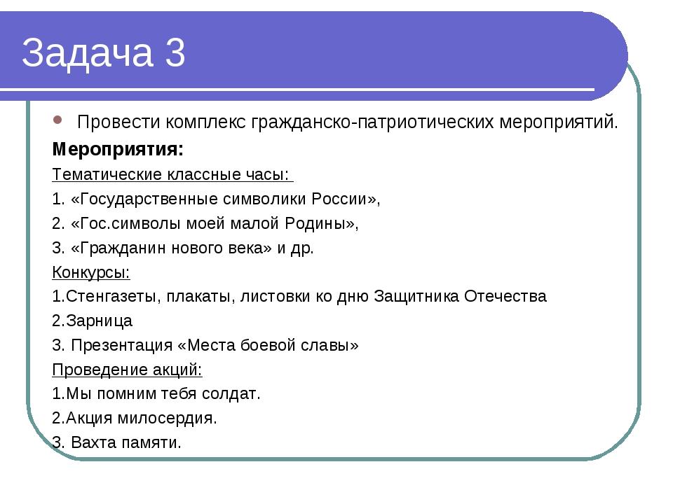 Задача 3 Провести комплекс гражданско-патриотических мероприятий. Мероприятия...