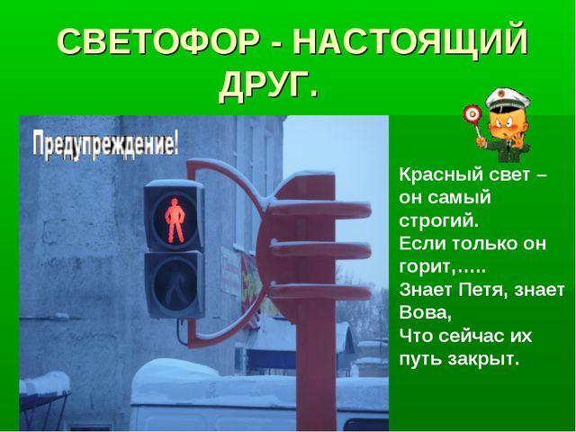 СВЕТОФОР - НАСТОЯЩИЙ ДРУГ. Красный свет – он самый строгий. Если только он го...