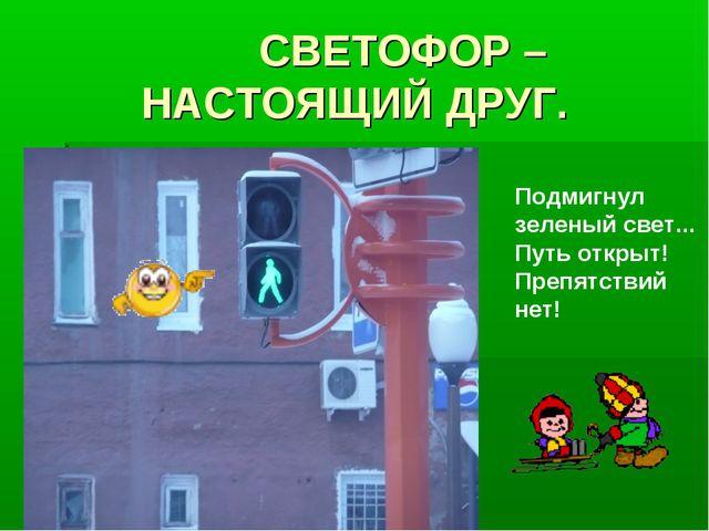 СВЕТОФОР – НАСТОЯЩИЙ ДРУГ. Подмигнул зеленый свет... Путь открыт! Препятстви...
