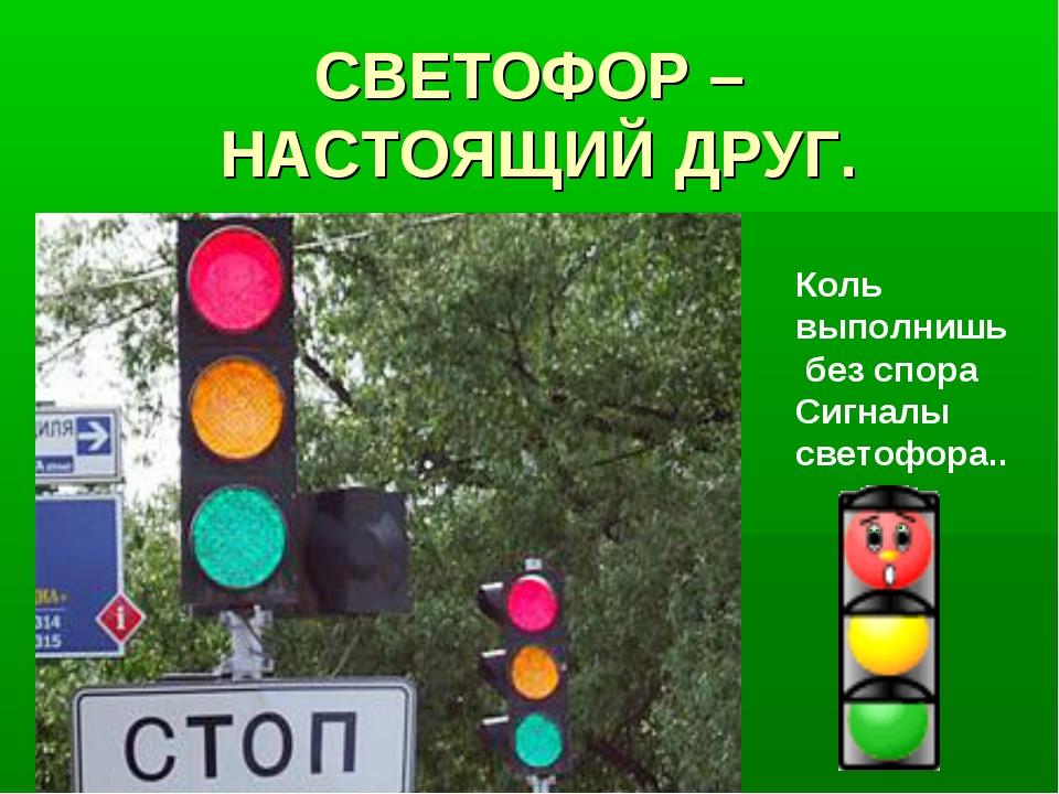 СВЕТОФОР – НАСТОЯЩИЙ ДРУГ. Коль выполнишь без спора Сигналы светофора..