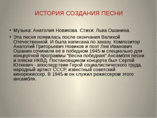 ИСТОРИЯ СОЗДАНИЯ ПЕСНИ Музыка: Анатолия Новикова. Стихи: Льва Ошанина. Эта пе