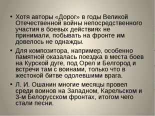 Хотя авторы «Дорог» в годы Великой Отечественной войны непосредственного учас