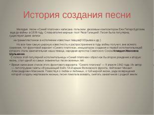 История создания песни Мелодия песни «Синий платочек» написана польским джазо