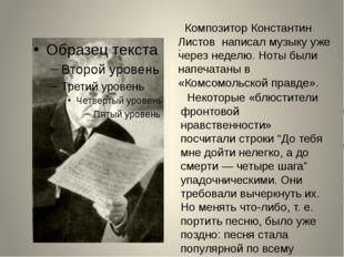 . Композитор Константин Листов написал музыку уже через неделю. Ноты были нап